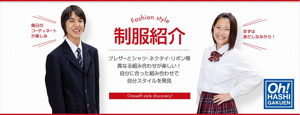 制服紹介 - ブレザーとシャツ・ネクタイ・リボン等異なる組み合わせが楽しい!自分に合った組み合わせで自分スタイルを発見