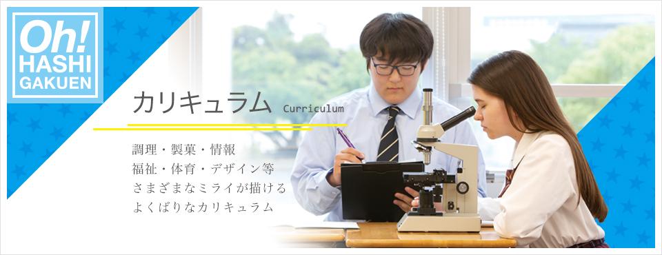 カリキュラム - 調理・製菓・情報・福祉・体育・デザイン等さまざまなミライが描けるよくばりなカリキュラム
