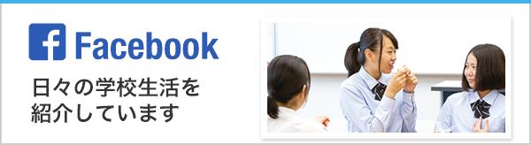 Facebook - 日々の学校生活を紹介しています