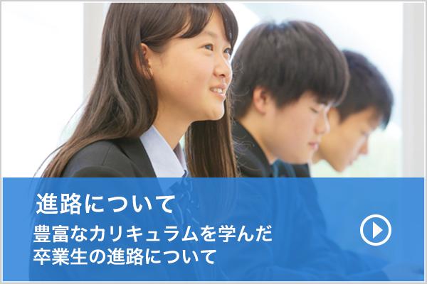 進路について - 豊富なカリキュラムを学んだ卒業生の進路について