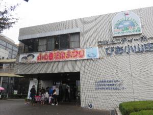 小山田温泉まつり(入口)