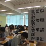 筆記試験対策2