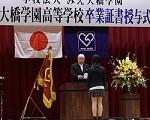 2017卒業式 (卒業証書授与①)